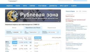 Обзор Санкт-Петербургской товарно-сырьевой биржи нефтепродуктов: официальный сайт + условия