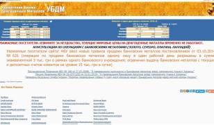 Правдивый обзор Украинской биржи драгметаллов: чем занимается компания