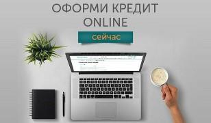 Можно ли оформить кредит онлайн?
