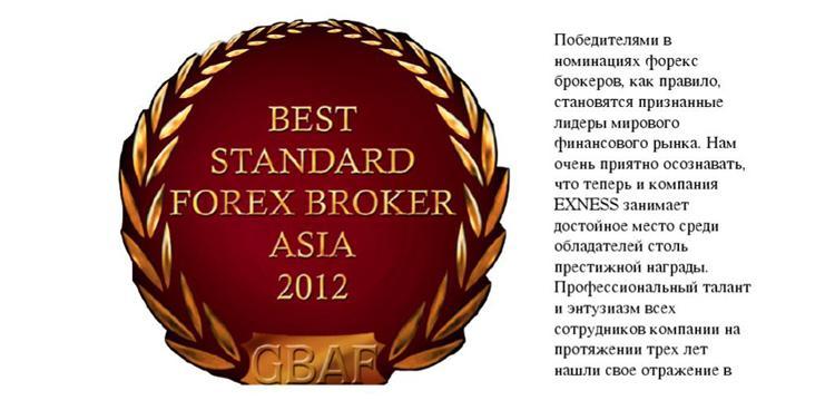 Best Standart Forex Broker