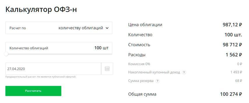 Калькулятор доходности ОФЗ от Сбербанка