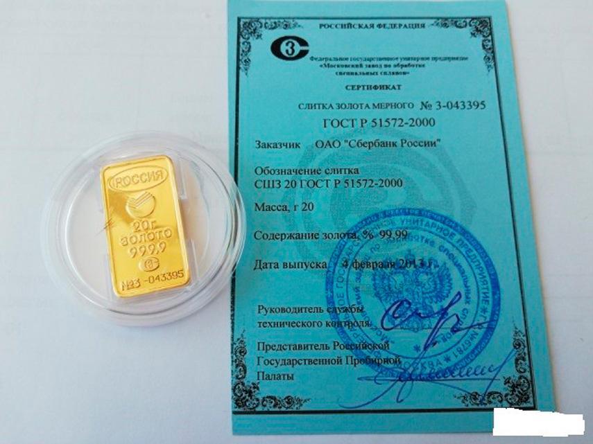 Сертификат Сбербанка на золотой слиток
