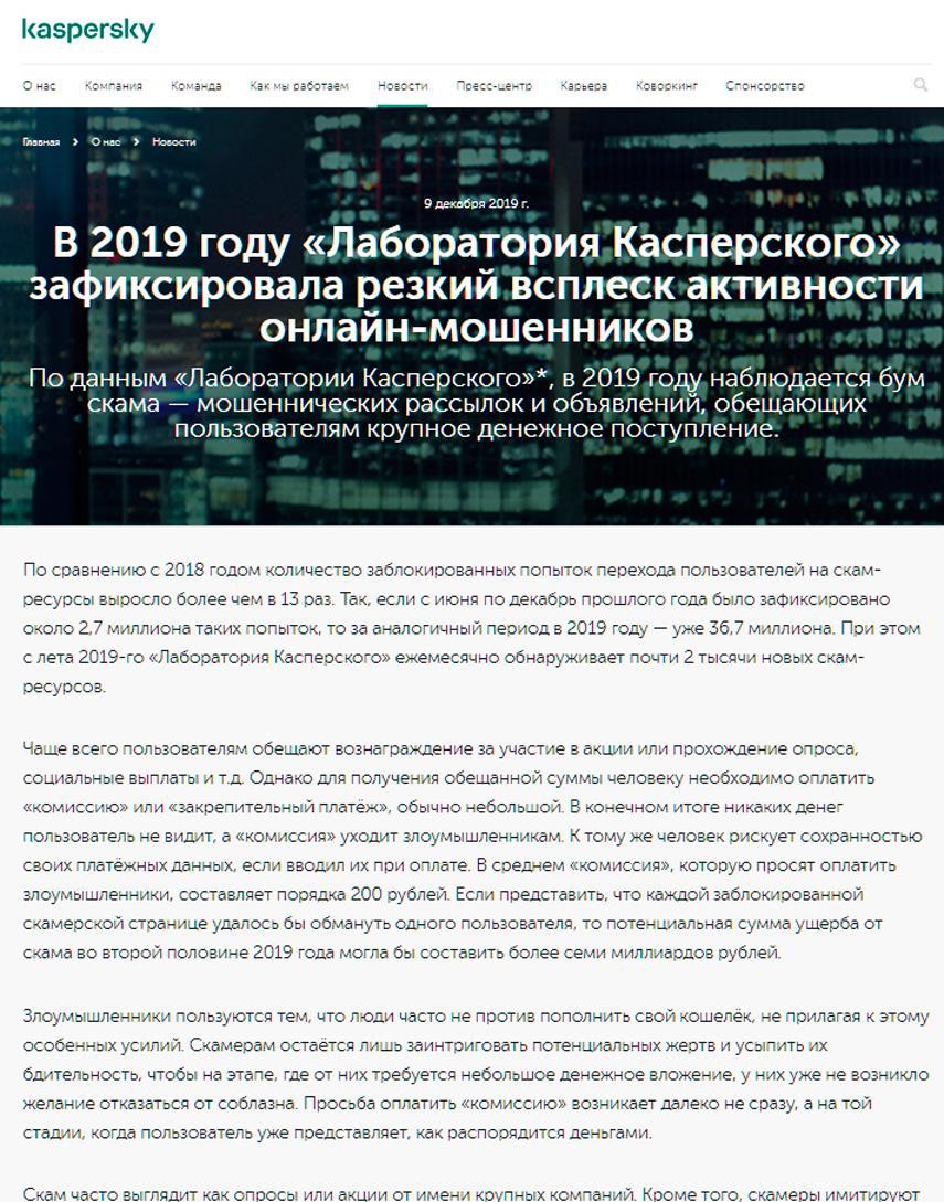 Релиз о кол-во мошенников от лаборатории Касперского