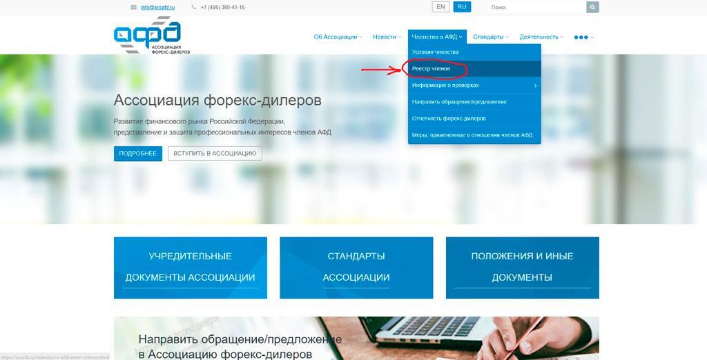 Инструкция как найти реестр форекс-дилеров с лицензией АФД