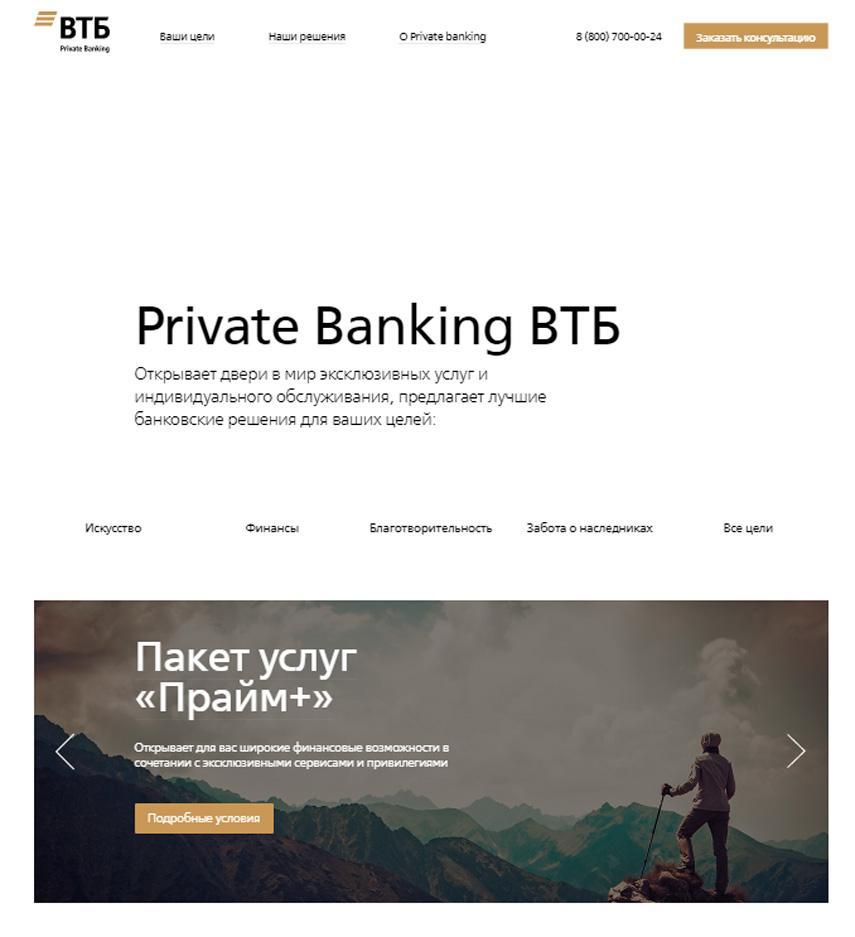 Услуги private banking от ВТБ