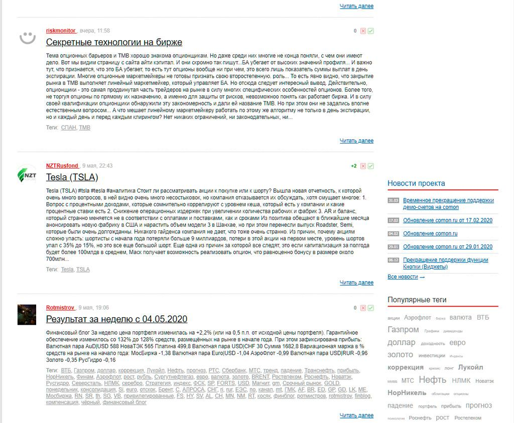 Отзывы трейдеров с сайта Финам